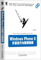 Windows Phone 8开发技巧与案例精解(以案例为引导,系统讲解Windows Phone 8中最实用的技术要点和开发技巧)