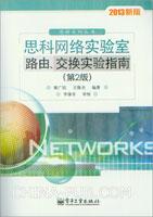 思科网络实验室路由、交换实验指南(第2版)(2013新版)