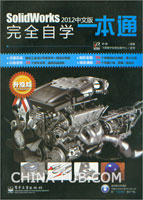 SolidWorks 2012中文版完全自学一本通