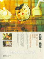 (特价书)伦敦,乐享――最人气的Cafe×美食×服饰×杂货的创意之旅(全彩)
