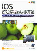 iOS游戏编程之从零开始―Cocos2d-x与cocos2d引擎游戏开发(配光盘)(移动开发专家李华明倾情演绎)