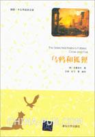乌鸦和狐狸(插图.中文导读英文版)