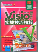 Visio 2010图形设计 实战技巧精粹(配光盘)
