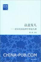 法意发凡:清末民国法理学著述九种(法意)