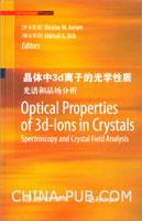 晶体中3d离子的光学性质:光谱和晶场分析