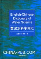 英汉水科学词汇