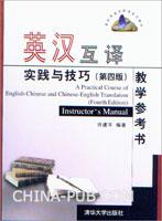 英汉互译实践与技巧(第四版)教学参考书