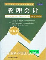 管理会计(第6版)(英文版)
