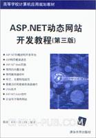 ASP.NET动态网站开发教程(第三版)