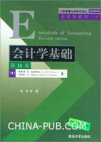 会计学基础(第11版)
