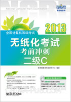 全国计算机等级考试无纸化考试考前冲刺:二级C(含CD光盘1张)