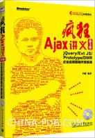 疯狂Ajax讲义(第3版)――jQuery/Ext JS/Prototype/DWR企业应用前端开发实战(含CD光盘1张)(畅销书升级版,企业应用前端开发实战指南)