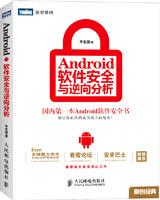 Android软件安全与逆向分析(国内第一本Android软件安全书!eoe、看雪论坛、安卓巴士联袂推荐)(china-pub首发)