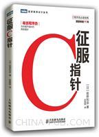 征服C指针(C程序员必读经典 原版畅销11年)