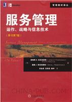 (特价书)服务管理:运作、战略与信息技术(原书第7版)