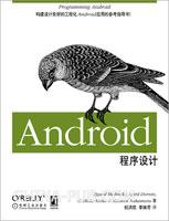 Android程序设计(构建设计良好的工程化Android应用的参考指导书!)