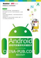 Android游戏开发案例与关键技术