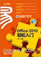 Office 2010轻松入门(升级版)(含CD光盘1张)(双色)