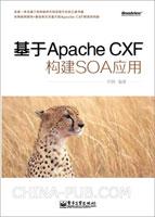 基于Apache CXF构建SOA应用