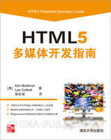 HTML5多媒体开发指南(china-pub首发)