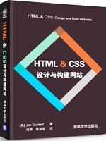 HTML & CSS设计与构建网站(亚马逊五星畅销书,一直稳居亚马逊计算机类畅销榜榜首)