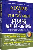 科贝特给年轻人的忠告--每句话都足以改变你一生