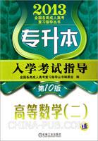 专升本入学考试指导.高等数学(二)(第10版)(2013)