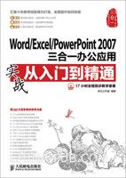 Word/Excel/PowerPoint 2007三合一办公应用实战从入门到精通