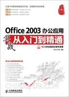 Office 2003办公应用实战从入门到精通