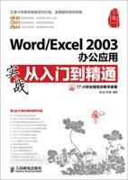 Word/Excel 2003办公应用实战从入门到精通
