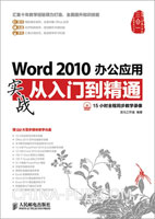 (特价书)Word 2010办公应用实战从入门到精通
