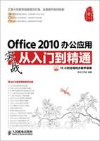 Office 2010办公应用实战从入门到精通