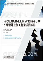 Pro/ENGINEER Wildfire 5.0产品设计及加工制造项目教程