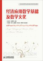 经济应用数学基础及数学文化