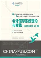 会计信息系统理论与实践――基于用友ERP-U8系统