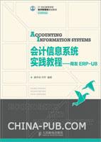 会计信息系统实践教程――用友ERP-U8
