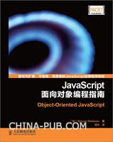 JavaScript面向对象编程指南(china-pub首发)
