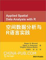 空间数据分析与R语言实践(china-pub首发)