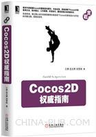Cocos2D权威指南(china-pub首发)