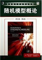 (特价书)随机模型概论(英文版.第4版)