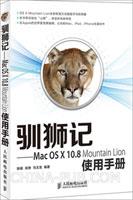 (特价书)驯狮记――Mac OS X 10.8 Mountain Lion使用手册