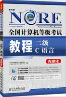 全国计算机等级考试教程――二级C语言