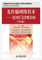 光传输网络技术――SDH与DWDM(第2版)(中国通信学会普及与教育工作委员会推荐教材)