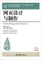 """网页设计与制作(工业和信息化普通高等教育""""十二五""""规划教材立项项目)"""