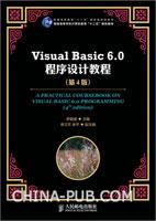 Visual Basic 6.0程序设计教程(第4版)
