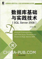 (www.wusong999.com)数据库基础与实践技术:SQL Server 2008