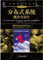 分布式系统:概念与设计(原书第5版)