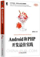Android和PHP开发最佳实践