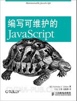 编写可维护JavaScript