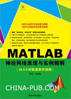 """MATLAB神经网络原理与实例精解(MATLAB中文论坛、MATLAB技术论坛两大社区鼎力推荐,提供""""在线交流,有问必答""""的服务)"""